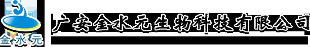 广安金水元生物科技有限公司